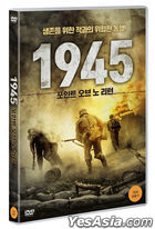 The Eastern Front : Point of No Return (DVD) (Korea Version)