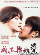 Bakamono (DVD) (Taiwan Version)