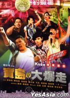Bang Bang Formosa (DVD) (Taiwan Version)