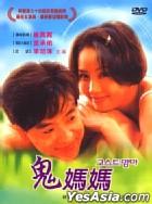 Ghost Mama (AKA: Gui Ma Ma) (DVD) (Taiwan Version)