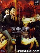 Stairway To Heaven (DVD) (Ep.1-28) (End) (Multi-audio) (SBS TV Drama) (Taiwan Version)