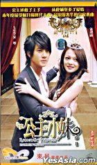 Romantic Princess (VCD) (Part 2) (To be Continued) (China Version)