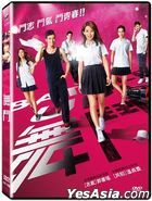 Battle Up (2015) (DVD) (English Subtitled) (Taiwan Version)