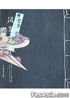 曹雪芹風箏藝術