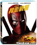 Speed (1994) (Blu-ray) (Limited Edition) (Taiwan Version)