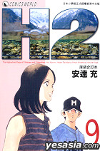 H2 (Vol.9) (Joint Issue)
