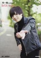 Ara Kazuharu 1st Photobook 'Arashan!'