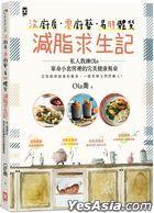 沒廚房·零廚藝·易胖體質減脂求生記:私人教練Ola單身小套房裡的完美健康餐桌