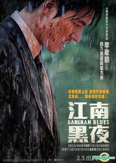Yesasia Gangnam Blues 2015 Dvd Hong Kong Version Dvd Lee Min Ho Kim Rae Won Edko Films Ltd Hk Korea Movies Videos Free Shipping
