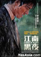 Gangnam Blues (2015) (DVD) (Hong Kong Version)