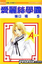 Alice College (Vol.5)