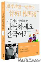 Hello Korean Vol. 3 - Learn With Lee Jun Ki (Book + 2CD) (Simplified Chinese Version)