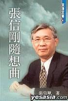 ZHANG XIN GANG SUI XIANG QU
