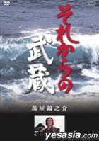 Sorekara no Musashi Vol.3 (Japan Version)