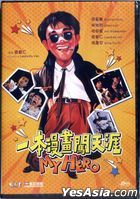 My Hero (1990) (DVD) (Remastered Edition) (Hong Kong Version)