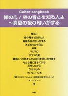 gakufu hadaka no kokoro sora no aosa o shiru hito yo manatsu no gita  songubutsuku GUITAR SONGBOOK