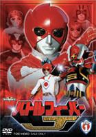 Battle Fever J Vol.1 (Japan Version)