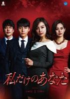 You're Only Mine (DVD) (Box 1) (Japan Version)