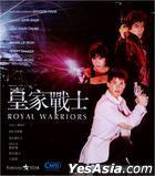 皇家战士 (Blu-ray) (香港版)