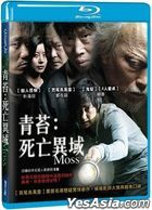 Moss (2010) (Blu-ray) (English Subtitled) (Taiwan Version)