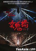 女鬼橋 (2020) (DVD) (香港版)