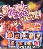 麗花皇宮 2003 Live 卡拉OK (VCD) Part II