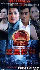 Zhi Gao Quan Li (H-DVD) (End) (China Version)