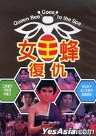 Queen Bee Goes to the Spa (1960) (DVD) (Taiwan Version)