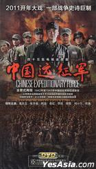 Chinese Expeditionary Force (H-DVD) (End) (China Version)