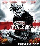 Sword of Vengeance (2015) (Blu-ray) (Hong Kong Version)