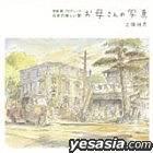 Okaasan no Shashin(Japan Version)