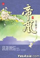 Xiao Shuo house 068 -  Di Huang( Yi)