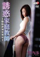 YUUWAKU KATEI KYOUSHI-GAMAN GA DEKINAI- (Japan Version)