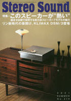 Kikan Stereo Sound No.219