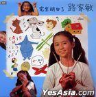 Wan Quan Ming Bai Le (UMG EMI Reissue Series)
