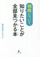 souzoku ni tsuite shiritai koto ga zembu mitsukaru hon