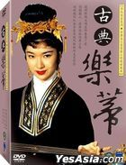 Loh Ti Boxset (DVD) (3-Disc) (Taiwan Version)