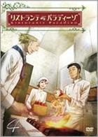 Ristorante Paradiso (DVD) (Vol.4) (Japan Version)