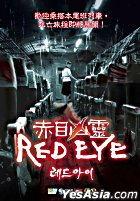 Red Eye (DVD) (Hong Kong Version)