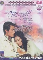 雨中花 (DVD) (台湾版)