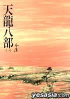 Jin Yong - Demi-Gods and Semi-Devils (Vol. 1) (Taiwan Version)