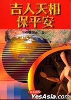 Ji Ren Tian Xiang Bao Ping An