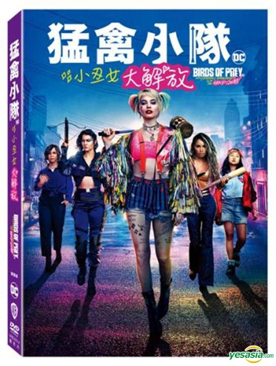 Yesasia Birds Of Prey And The Fantabulous Emancipation Of One Harley Quinn 2020 Dvd 2 Disc Edition Taiwan Version Dvd Ewan Mcgregor Margot Robbie Deltamac Taiwan Co Ltd Tw Western