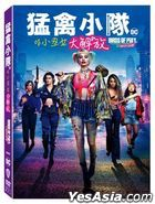 Birds of Prey: And The Fantabulous Emancipation of One Harley Quinn (2020) (DVD) (2-Disc Edition) (Taiwan Version)