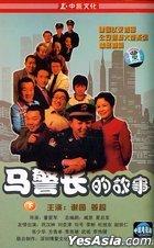 Ma Jing Chang De Gu Shi  (H-DVD) (Vol. 2 of 2) (End) (China Version)