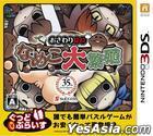觸控偵探 方吉菇菇大繁殖 (3DS) (廉價版) (日本版)