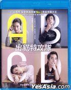 出貓特攻隊 (2017) (Blu-ray) (香港版)