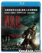 Scary Stories to Tell in the Dark (2019) (Blu-ray) (Hong Kong Version)