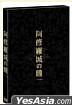 Ashura-jo no Hitomi Premium Edition (Limited Edition)(Japan Version - English Subtitles)