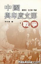 Zhong Guo Yu Yin Du Zhi Na Zhan Zheng